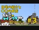 【Minecraft 1.16】たんこのマイクラ #3 【自宅の紹介と〇〇のお店】