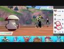 【ポケモン剣盾】まったりランクバトルinガラル 227【ヌメルゴン】