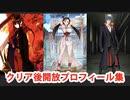 Fate/Grand Order 卑弥呼&斎藤一&織田信勝 クリア後開放プロフィール集