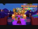 ☁ 紙と折り紙との戦い『ペーパーマリオ オリガミキング』実況プレイ Part26
