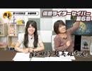 松田的超英雄電波。(第105回)