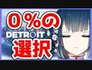 Detroitにて0%の選択をする山神カルタ【にじさんじ切り抜き】