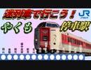 【迷列車で行こう31】特急やくもの停車駅がカオスすぎる件について~JR西日本1?1つのパターンが〇本しかない!?~