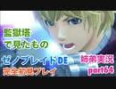 □■ゼノブレイドDEを初見実況プレイ part64【姉弟実況】