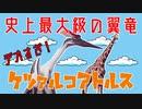 【ゆっくり解説】デカすぎる翼竜ケツァルコアトルス