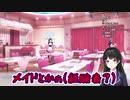 【月ノ美兎】女騎士とメイド喫茶に行ったら自分がメイドさんになってしまう委員長【にじさんじ】