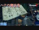 【ゼノブレイド2】特別編 ハナの魔改造 前編【Xenoblade2】
