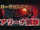 "【Rogue Company】アリーナ解禁!""DR.DISRESPECT""コラボ"