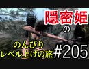 【字幕】スカイリム 隠密姫の のんびりレベル上げの旅 Part205