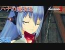 【ゼノブレイド2】特別編 ハナの魔改造 後編【Xenoblade2】