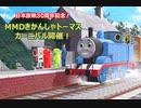 日本放映30周年記念 MMDきかんしゃトーマスカーニバル開催告知動画
