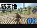 【ぼっちARK】ソロでも楽しいサバイバル生活【PC版】実況プレイる 第8回『さらに東へ』