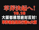 【緊急告知】10.18 大阪都構想絶対反対!草莽崛起国民行動[桜R2/10/15]