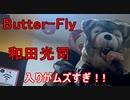 【アカペラで90点以上取れるまで毎日投稿!】狼が「Butter-Fly」歌ってみた!