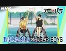 [アニ×パラ] 車いすバスケットボール×DEAR BOYS | あなたのヒーローは誰ですか | アニメ×パラスポーツ | NHK