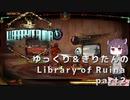 【ゆっくり&きりたん実況プレイ】まだ完成させられないけど図書館運営 part2【Library of Ruina】