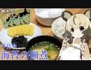 おつかれごはん#23「手作り海苔の佃煮」【謝米祭】