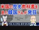 【韓国の反応】米国の教材に載っていた韓国の歴史に韓国がデタラメだと大騒ぎ【世界の〇〇にゅーす】