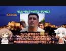 【CeVIO解説】ナゴルノ・カラバフを知ろうパート1.5【ささONE】番外編