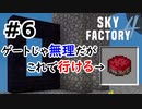 【Minecraft】ネザー行くのに意外と時間かかった… Part6【Skyfactory4実況プレイ】