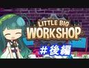 ずんちゃん工場のまったり経営 ~後編~【Little Big Workshop】【VOICEROID実況】