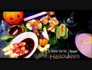 ちょっぴりホラーなハロウィン料理プレート8品 #129 【Happy Halloween】