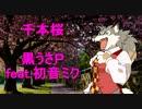 「千本桜」を歌ってみた!
