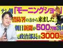 #808 テレ朝「モーニングショー」で「消防署の方から来ました」。朝日新聞が500万部割れ実売350万部未満|みやわきチャンネル(仮)#948Restart808