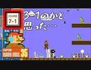 #3【スーパーマリオ35】し(4)こたまステージが飛んで行った 【実況プレイ動画】