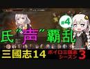 """【三国志14シーズン3】氏""""声""""覇乱!紲星あかりと三国志14 Part4"""