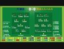 サッカー見ながら実況みたいな感じ J1第22節 FC東京vs清水エスパルス