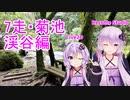 クロ目と行く!思いつきドライブ 7走~菊池渓谷編~
