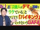 #809 坂上忍さん「芸能人はデマの訓練をうけている」とフジ「バイキング」。インフォデミックというGAFAの規制|みやわきチャンネル(仮)#949Restart809