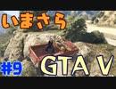 【GTA5実況】今更GTA5初プレイなやついるの?【Part 9】