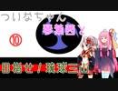 【EU4】 ついなちゃんと琴葉茜と目指せ琉球三山 10 【VOICEROID実況】