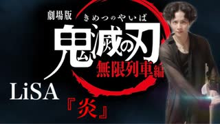 LiSA「炎/Homura」Guitar cover