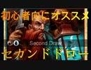 Second Draw-初心者にオススメのセカンドドロー【MTGArena-Standard】