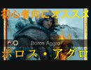 Boros Aggro-初心者にオススメのボロス・アグロ【MTGArena-Standard】