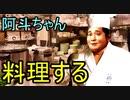 阿斗ちゃん料理する 1品目