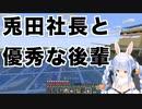 兎田社長と優秀な後輩【2020/10/14】