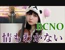【バイオリン】BCNO『情もわかない』弾いてみた!