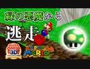 【奴が来る】緑の悪魔 全ステージ制覇の旅 Part1 (戦場・雪山)【マリオ64実況(マリコレ3D版)】