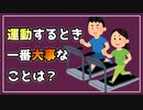 運動で一番大事なのは○○○○〇!【べすらじお。#81】