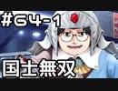 【実況】落ちこぼれ魔術師と7つの異聞帯【Fate/GrandOrder】63日目 part1