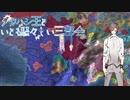 【EU4】タカハシ王といとも騒々しい三部会:RE Part.1
