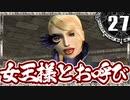 【シャドウハーツ2】女王様とお呼び_27