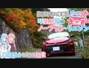 【GRヤリス車載】琴葉姉妹のノープラン・リエゾン#1(車両紹介と初の紅葉)