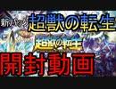 【開封動画】愛するカード達とデュエマ! Part127.5【デュエプレ】