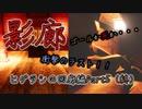 【影廊】(ヒグラシの回廊編Part5終)ゴールかリタイアか!?徘徊者の猛攻に追い詰められ・・・衝撃のクライマックス!