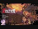【Zelter・デモ版】ゆかりさんがキュートなキャラで終末世界を生き残る:前編 【結月ゆかりプレイ動画】